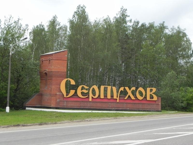 Серпухов Достопримечательности фото с описанием на карте что посмотреть за 1 день туристу